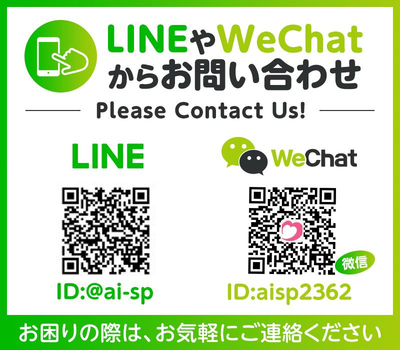 LINE@ wechat